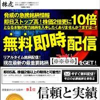 株虎の口コミと評判
