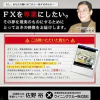 マエストロFX(MaestroFX)の口コミと評判