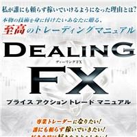 ディーリングFX(DEALING FX)の口コミと評判