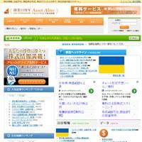 アセットアライブ株式情報の口コミと評判