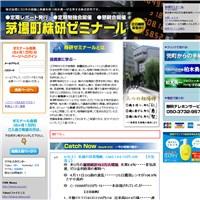 茅場町株研ゼミナールの口コミと評判