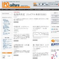 アイピーオーカルチャー(IPO CULTURE)の口コミと評判