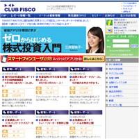 CLUB FISCO(クラブフィスコ)の口コミと評判