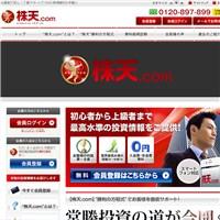 株天.COMの口コミと評判