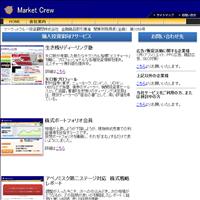 マーケットクルー投資顧問株式会社