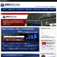 急騰NAVI.comの口コミと評判