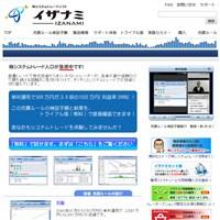 株システムトレードソフト イザナミ