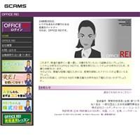 OFFICE REIの口コミと評判