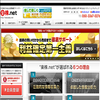 楽株.netの口コミと評判