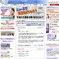 イーキャピタル株式会社の口コミと評判
