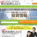 株式投資NAVI