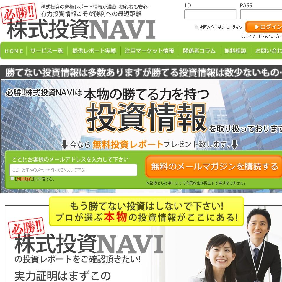 必勝!!株式投資NAVIの口コミと評判