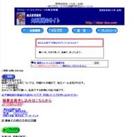 大坪嘉明のサイト