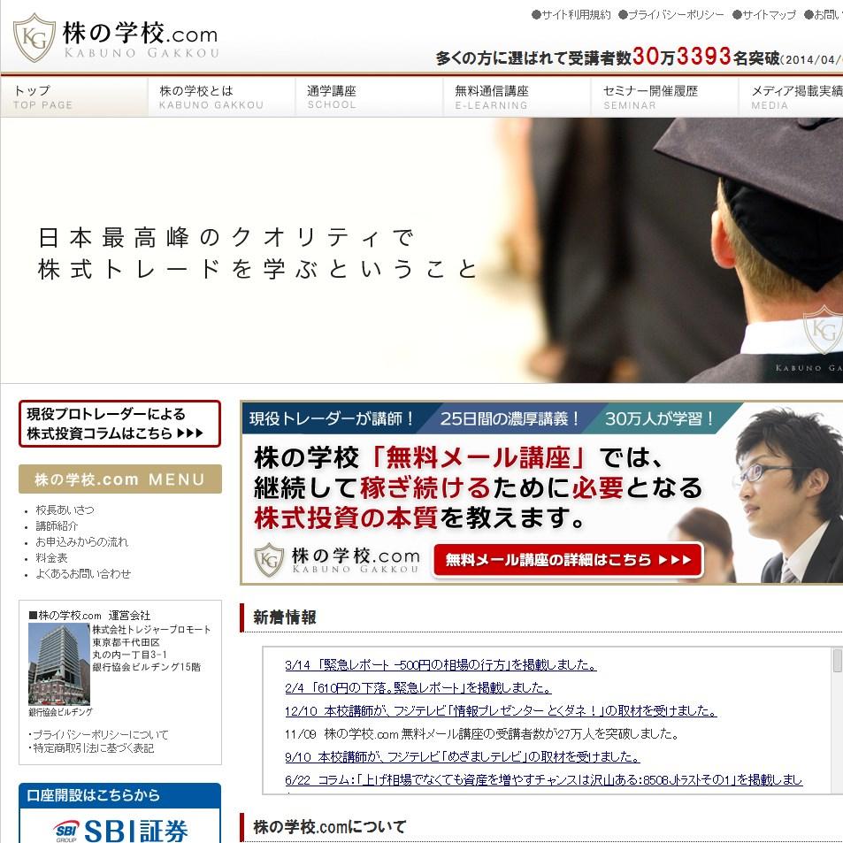 株の学校.comの口コミと評判