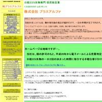 株式会社プラスアルファの口コミと評判