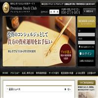 プレミアムストッククラブ(Premium Stock Club)の口コミと評判