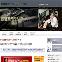 投資顧問ビッグトレードジャパンの口コミと評判