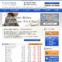 フューチャーストック(Future Stock)の口コミと評判