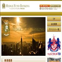ヘッジファンドバンキング(Hedge Fund Banking)