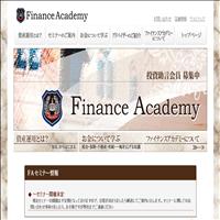 ファイナンスアカデミー(Finance Academy)