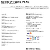 株式会社プラザ投資顧問室の口コミと評判