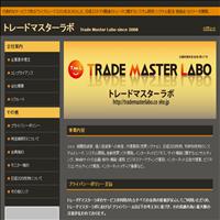 トレードマスターラボ(TRADE MASTER LABO)の口コミと評判