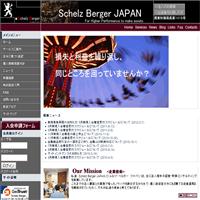 シュルツ・ベルガージャパン(Schelz Berger JAPAN)