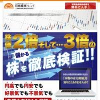 日本経済トレンドの口コミと評判