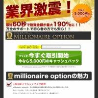 ミリオネアオプション(MILLIONAIRE OPTION)の口コミと評判
