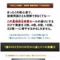 城北忠明のFX成功法則マニュアル