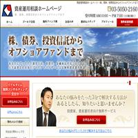 資産運用相談ホームページ