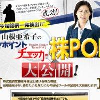 ピンポイントチェッカー「株PON(KabuPON)」