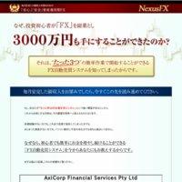 ネクサスFX(NexusFX)