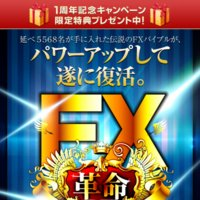 FX革命DXの口コミと評判