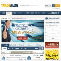 トレードラッシュ(TradeRush)の口コミと評判