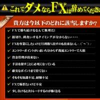 吉田FXトレーディングプロジェクトの口コミと評判