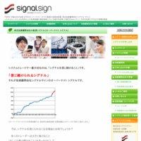 株式投資顧問会社シグナルサイン(signalsign)