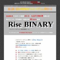 Rise BINARYの口コミと評判