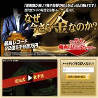 花田式金投資法の口コミと評判