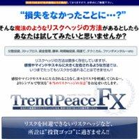 トレンドピースFX(Trend Peace FX)の口コミと評判