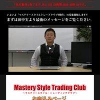 マステリースタイル・トレーディングクラブ(Mastery Style Trading Club)
