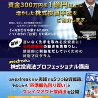 avexfreak式 株式投資法プロフェッショナル講座