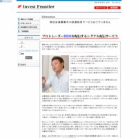 株式会社フロンティア(Invest Frontier)
