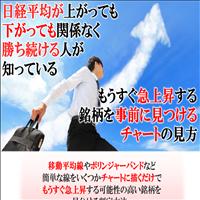 5日株トレード法の口コミと評判