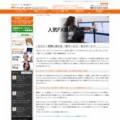 ウィンインベストジャパン(Win-invest Japan)
