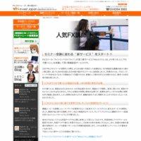 ウィンインベストジャパン(Win-invest Japan)の口コミと評判