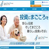 Japan Stock Group(ジャパンストックグループ)の口コミと評判