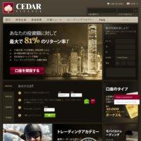 シーダーファイナンス(CEDAR FINANCE)