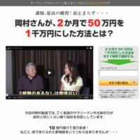鶴(式)リッチプロジェクトの口コミと評判