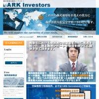 アークインベスターズ(ARK Investors)の口コミと評判